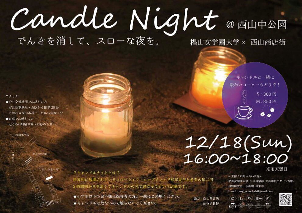 Candle Night @西山中公園